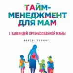 Тайм-менеджмент для мам. Рецензия