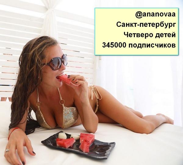 Ананова Анна мама четверых