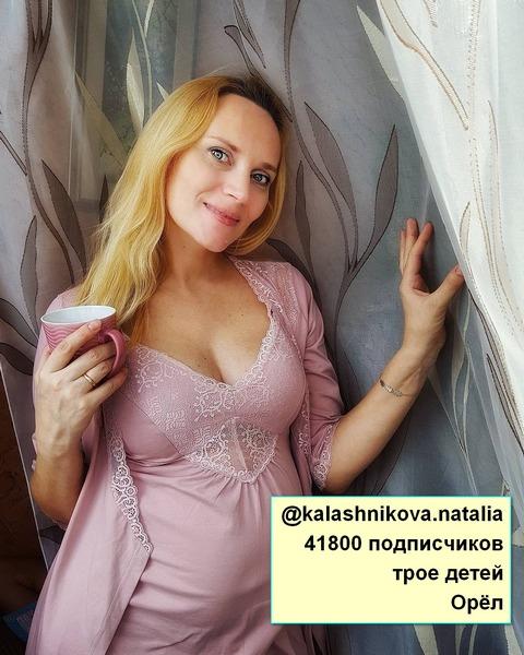Калашникова Наталья мама тройни
