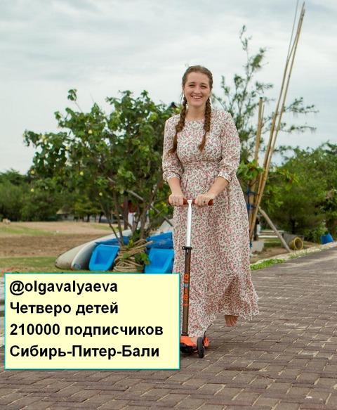 Ольга Валяева многодетная мама инстаграма