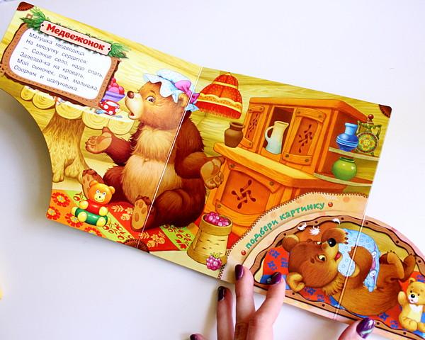 книга где мой малыш