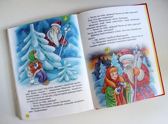 большая книга русских сказок росмэн иллюстрации