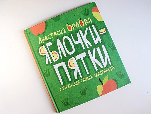 детская книга стихи Яблочки-пятки