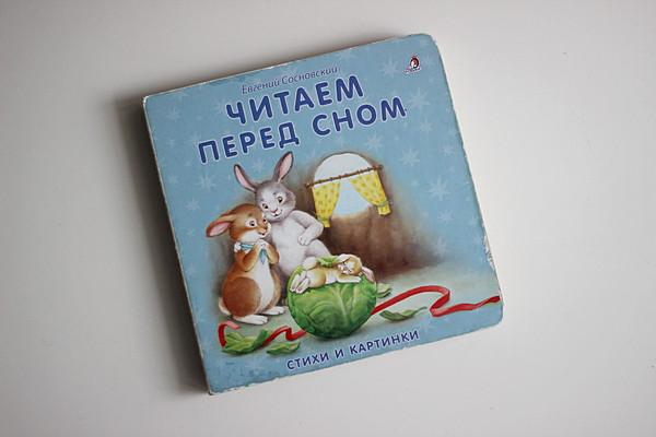 книга детская читаем перед сном
