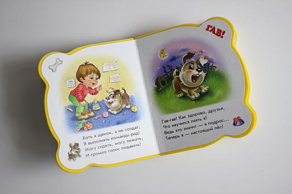 книга про щенка для детей