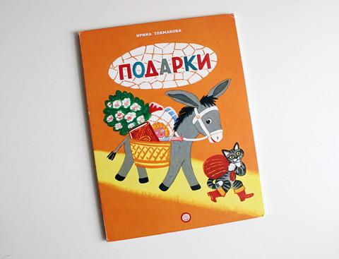 книга для ребенка подарки