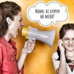Почему мамы кричат на детей и как перестать срываться на ребёнке